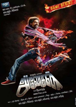 Anegan Movie Song Lyrics