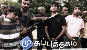 Mugaputhagam – Facebook Short Film mp3 audio songs