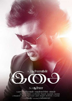 Isai Movie Song Lyrics