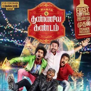 Ivanukku Thanila Gandam Movie First Look