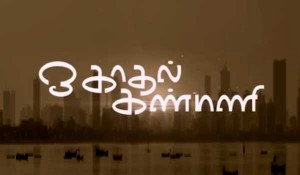 OK Kanmani – Official Teaser mp3 audio songs