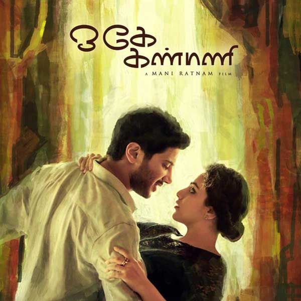 Mani Ratnam's OK Kanmani – Oh Kadhal Kanmani First Look