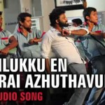Tamizhuku En Ondrai Azhuthavum Songs – Play All