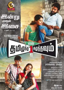 Tamiluku En Ondrai Aluthavum Movie Song Lyrics
