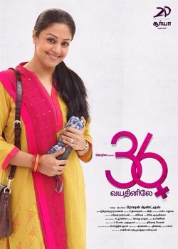 36 Vayadhinile Movie Song Lyrics
