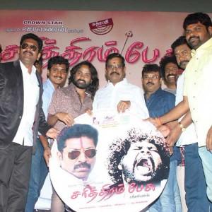Sarithiram Pesu Audio Launch Stills