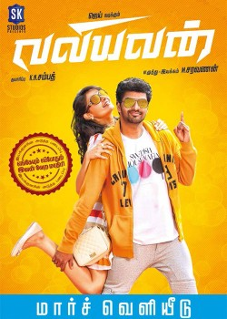 Valiyavan Movie Song Lyrics