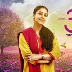 36 Vayadhinile Songs – Play All