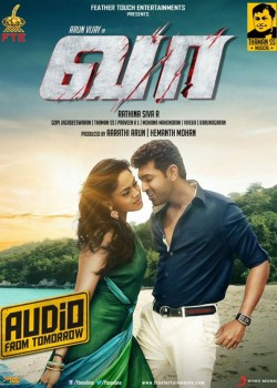 Vaa Movie Song Lyrics