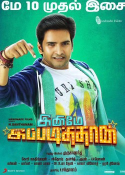 Inimey Ippadithan Movie Song Lyrics