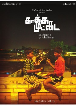 Kaakaa Muttai Movie Song Lyrics