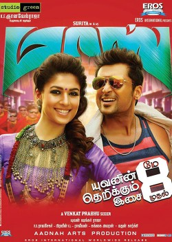 Masss Movie Song Lyrics