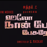Hello Naan Thaan Pei Paesuren Official Teaser