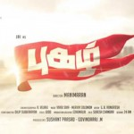 Pugazh Official Trailer