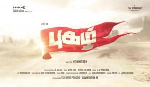 Pugazh Official Trailer
