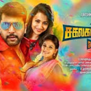 Sakalakalavallavan Appatakkar Official Trailer
