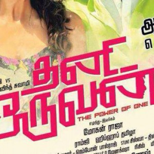 Thani Oruvan Official teaser