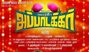 Appatakkar Official Teaser mp3 audio songs