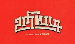 Uriyadi Official Teaser mp3 audio songs