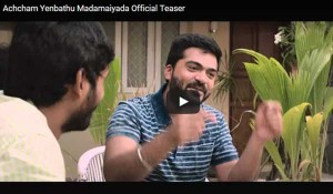 Achcham Enbadhu Madamaiyada Official Teaser mp3 audio songs
