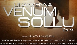 Unakkenna Venum Sollu Official Teaser mp3 audio songs