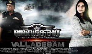 Valladesam Official Trailer mp3 audio songs