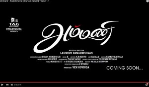 Ammani Official Teaser mp3 audio songs