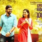 Maalai Nerathu Mayakkam Official First Look Teaser