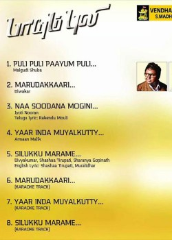 Paayum Puli 2015 Movie Song Lyrics