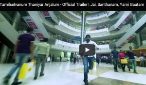 Tamilselvanum Thaniyar Anjalum Official Trailer