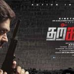 Tharkaapu Movie Official Trailer