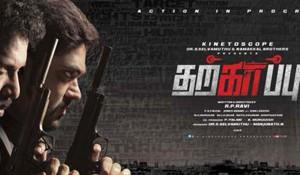 Tharkaapu Movie Official Trailer mp3 audio songs