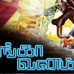 Thoongavanam Official Trailer