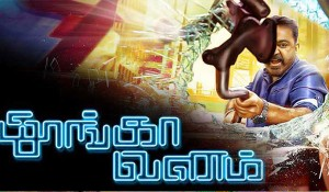 Thoongavanam Official Trailer mp3 audio songs