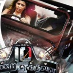 Pathu Endrathukulla Female Song