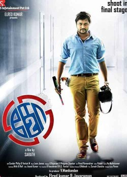 KO 2 Movie Song Lyrics