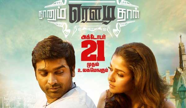 Naanum Rowdy Dhaan Promo mp3 audio songs