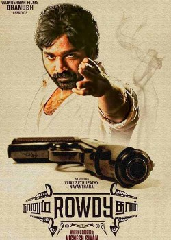 Naanum Rowdydhaan Movie Song Lyrics