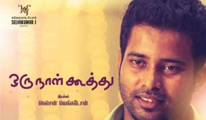 Oru Naal Koothu mp3 audio songs