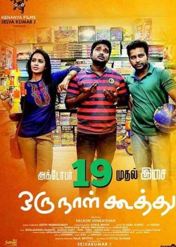 Oru Naal Koothu Movie Song Lyrics
