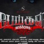 Peigal Jaakiradhai Official Trailer