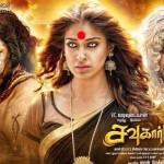 Sowcarpettai Official Trailer