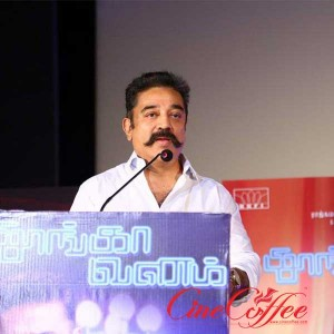 Thoongaavanam Audio & Trailer Launch Stills