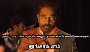 Thoongaavanam mp3 audio songs