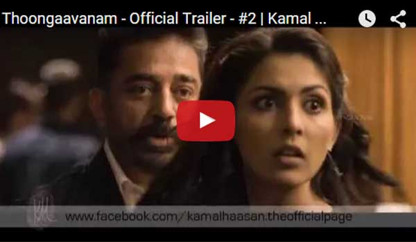 Thoongaavanam Trailer 2 mp3 audio songs