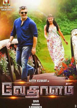 Vedhalam Movie Song Lyrics