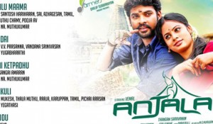 Anjala mp3 audio songs