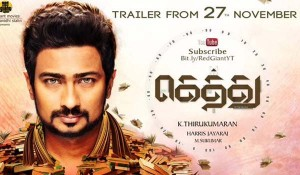 Gethu Official Trailer