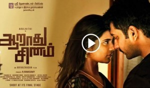 Aarathu Sinam Official First Look Teaser mp3 audio songs