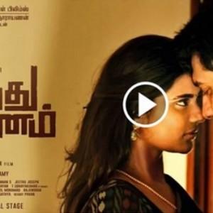 Aarathu Sinam Official First Look Teaser